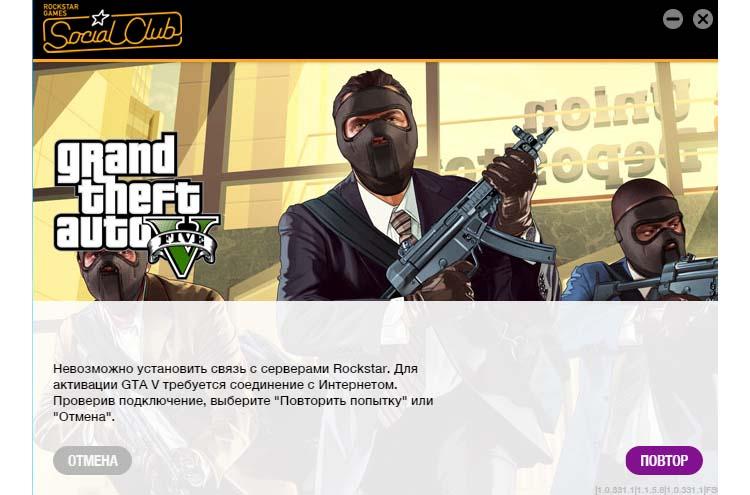 Ошибка о невозможности связаться с сервером компании Rockstar, чтобы активировать игру GTA V